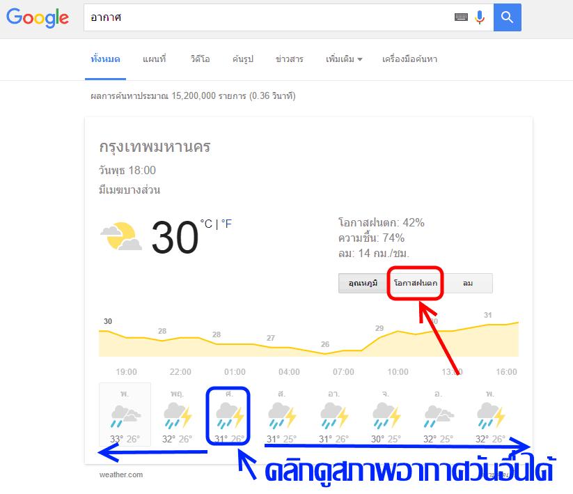 google-check-weather-raining-03
