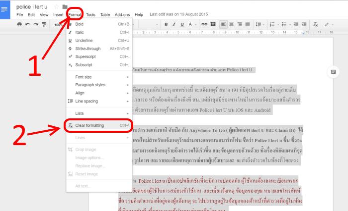 google-docs-clear-formatting