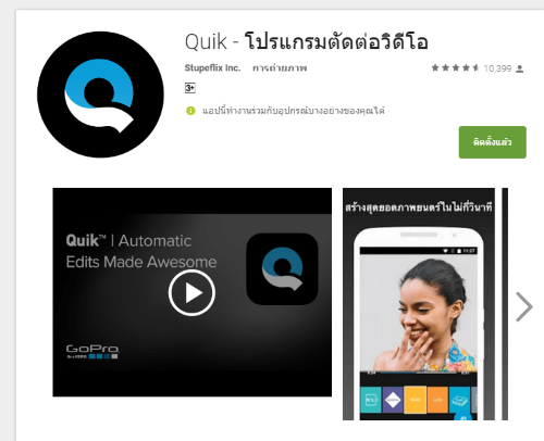 quik-make-video-presention-smartphone-08