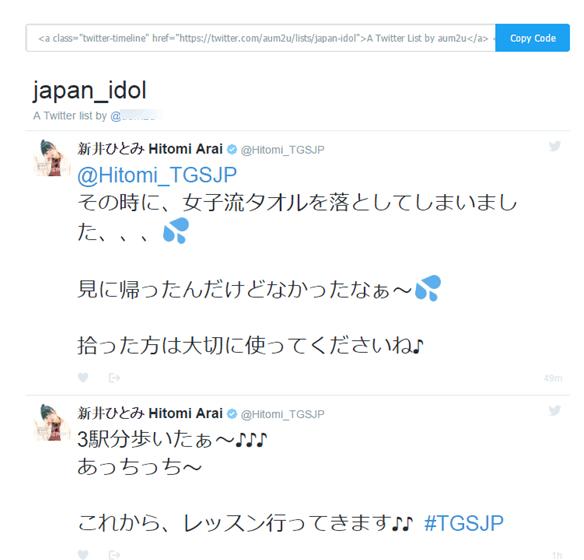 twitter-publisher-timeline-tool-02