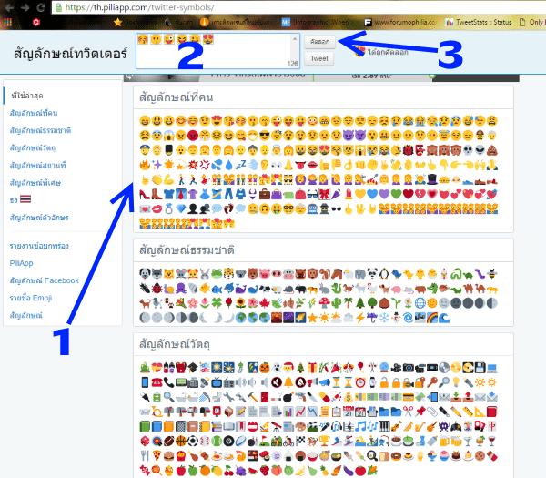 type-emoji-twitter-pc-02