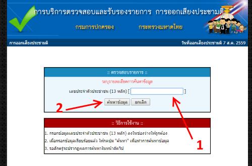 check-name-list-vote-referendum-03