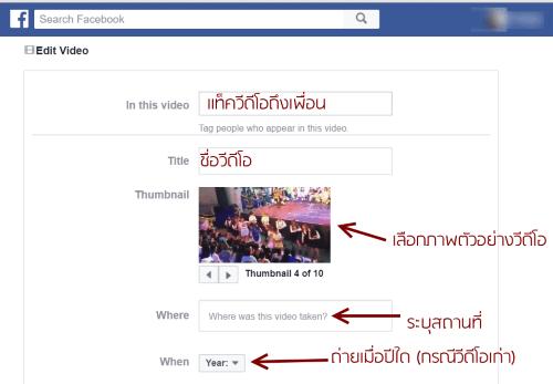 edit-facebook-video-clip-03