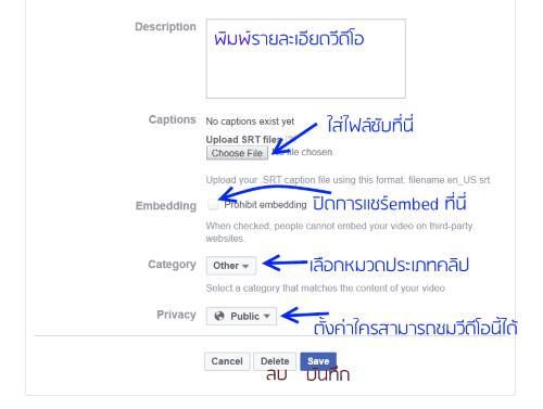 edit-facebook-video-clip-04