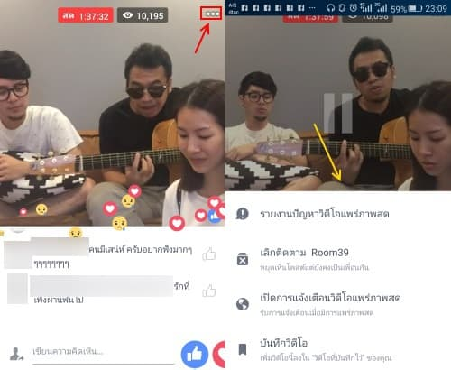 facebook-live-feature-for-viewer-02