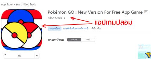 fake-pokemon-go-ios-top-app-store-thailand-02