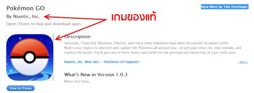 fake-pokemon-go-ios-top-app-store-thailand-05