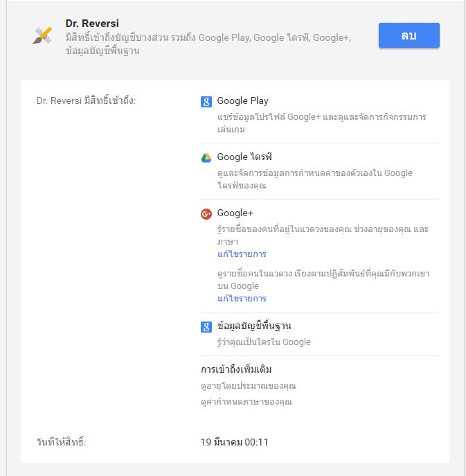 revoke-app-web-connect-google-account-access-03