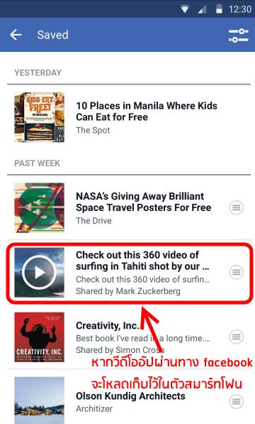 saved-video-facebook-offline-1