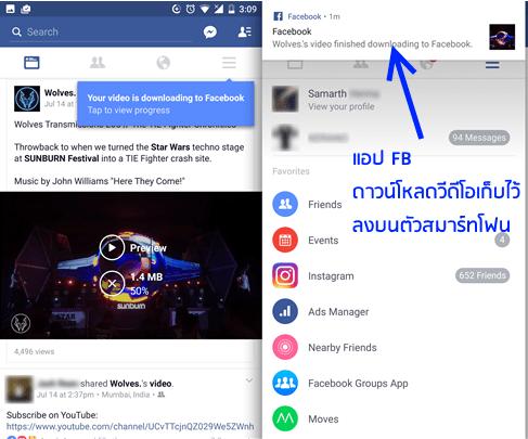 saved-video-facebook-offline-2