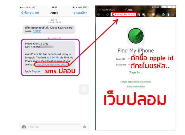 warning-sms-find-my-iphone-fake-02