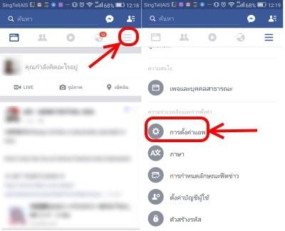 facebook-notification-settings-01
