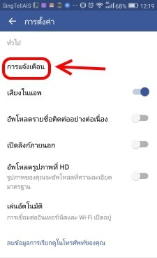 facebook-notification-settings-02