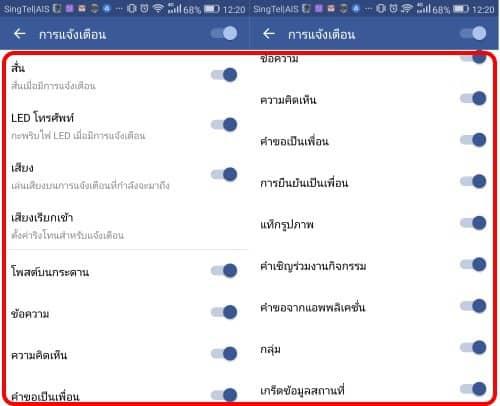 facebook-notification-settings-03