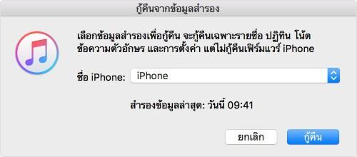 fix-iphone-verifying-update-problem-05
