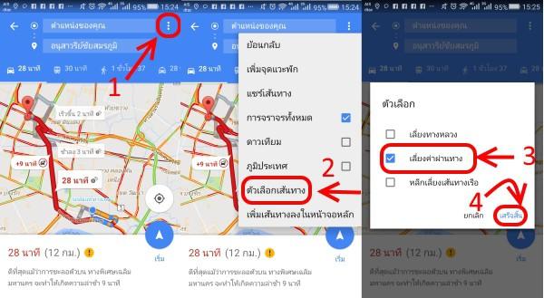 google-maps-avoid-tollway-03
