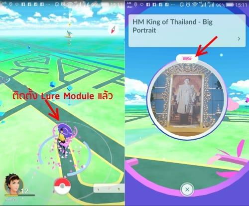 pokemon-go-lure-module-shop-pokemon-09