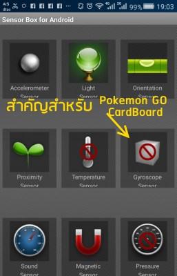 sensor-box-app-check-android-04