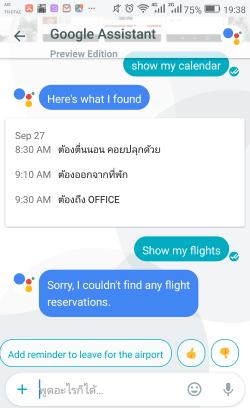 Google Allo 05