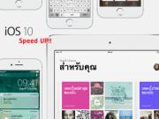 วิธีจัดการเร่งสปีด iOS10 ให้ทำงานไวขึ้น