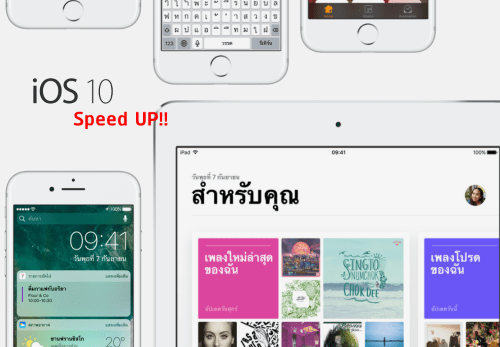 slow-to-speed-up-ios10-iphone-ipad-ipod-touch