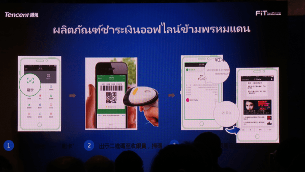 wechat-pay-thailand-e-payment-wechat-pay-05