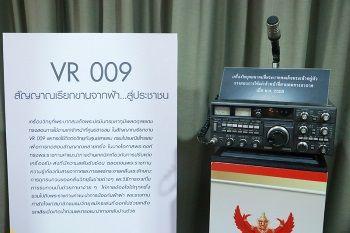 vr-009-king-bhumibol-hs1a-vr-009-g