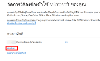 change-gmail-oher-email-to-microsoft-account-02a