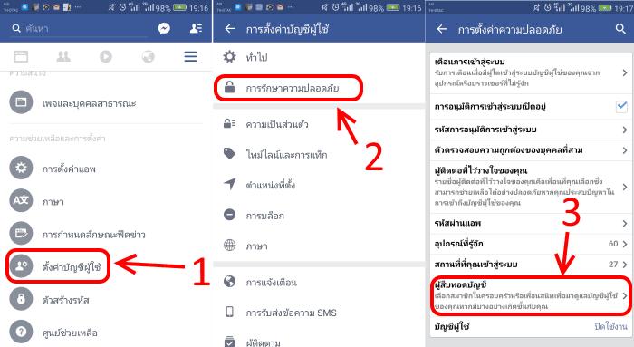 facebook-legacy-contact-facebook-owner-die-04
