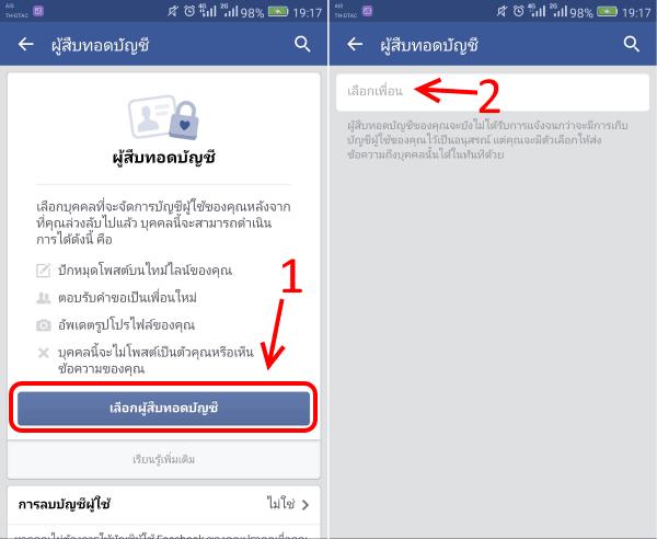 facebook-legacy-contact-facebook-owner-die-05