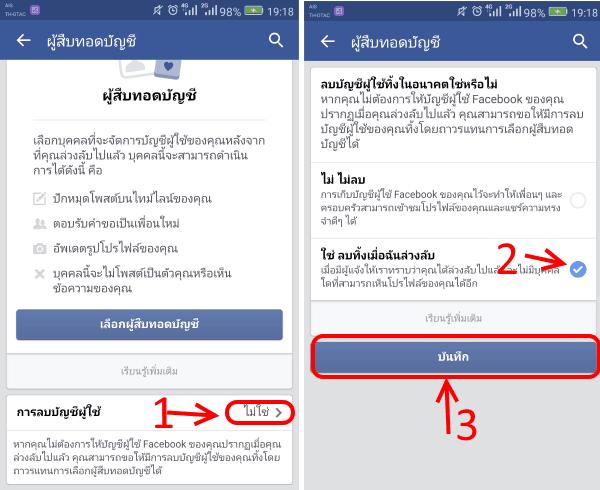 facebook-legacy-contact-facebook-owner-die-06