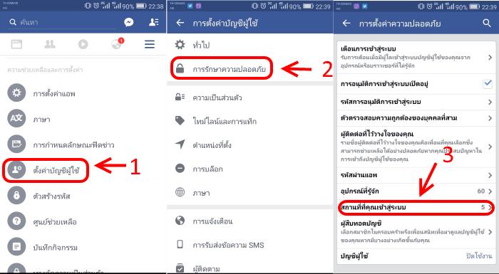facebook-logout-end-all-activity-03