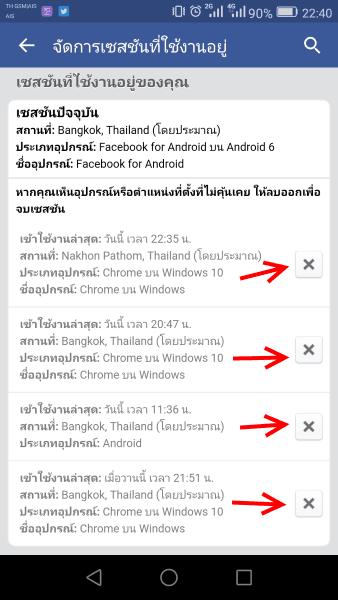facebook-logout-end-all-activity-04