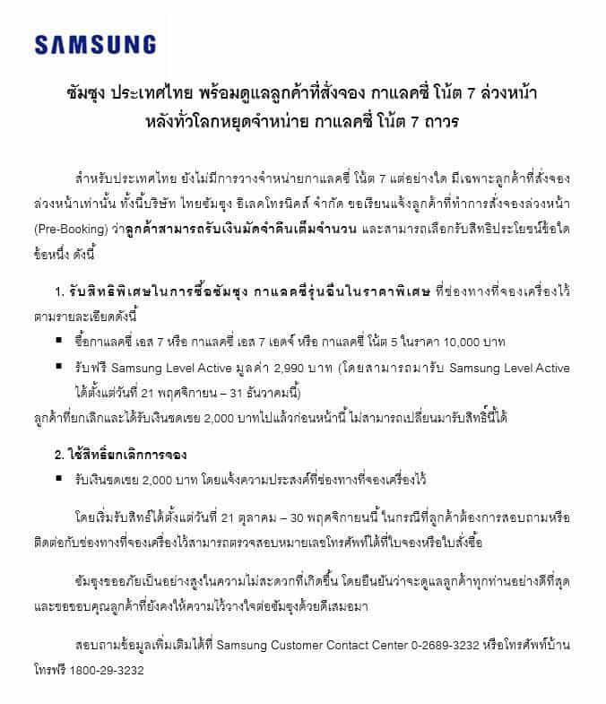galaxy-note-7-samsung-thailand-note-7