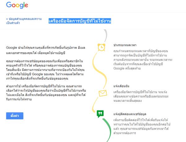 google-account-inactive-settings-01