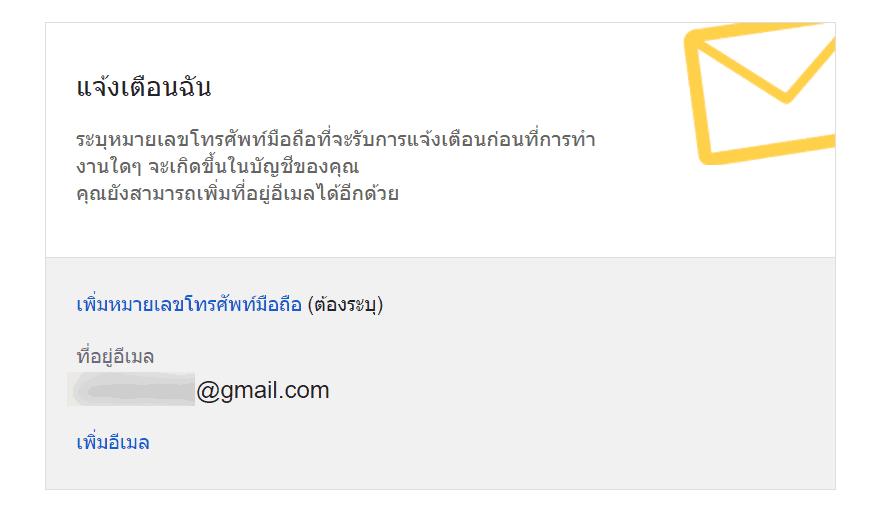 google-account-inactive-settings-02