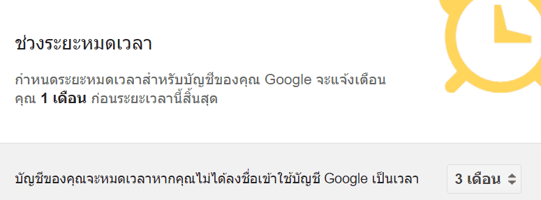 google-account-inactive-settings-03
