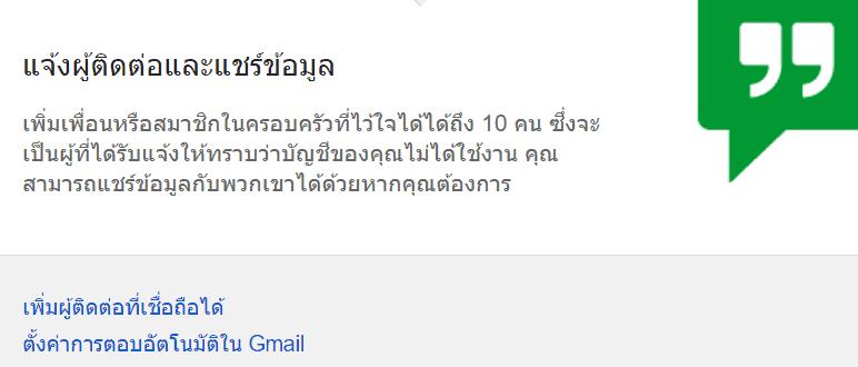 google-account-inactive-settings-04