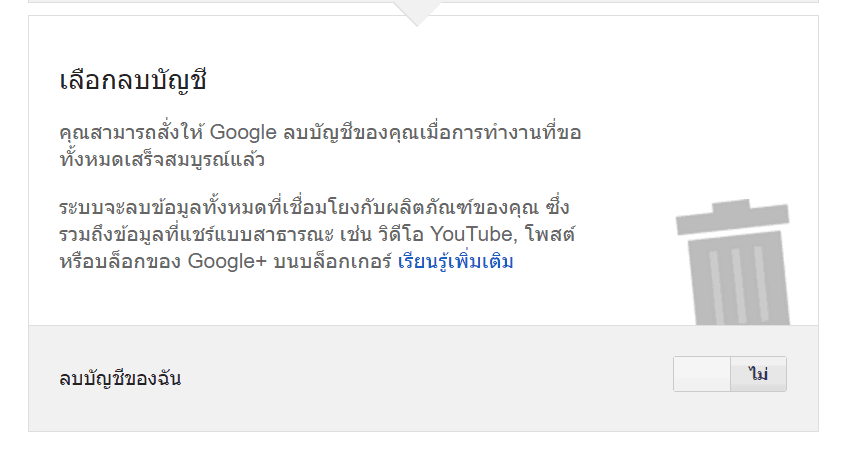 google-account-inactive-settings-05