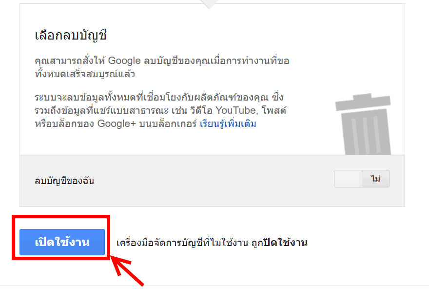 google-account-inactive-settings-06