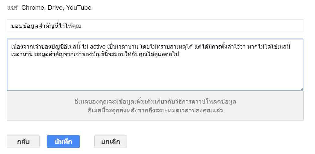 google-account-inactive-settings-08