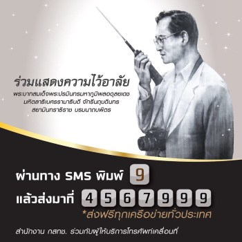 king-bhumibol-nbtc-sms-4567999-b