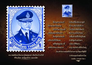 king-bhumibol-stamp-2016-a
