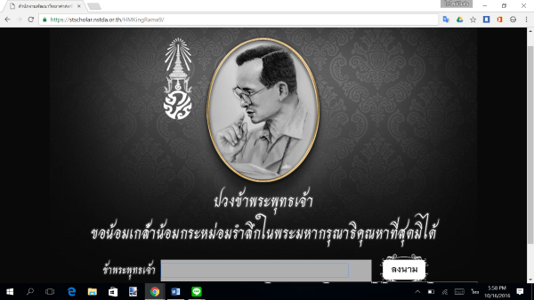 most-nstda-hmkingrama9-website