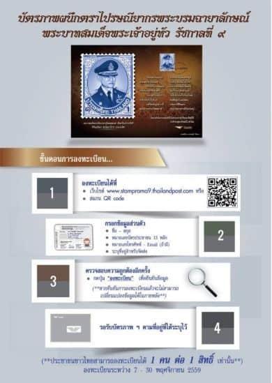 stamp-king-bhumibol-2559