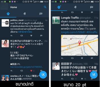 twitter-font-size-03
