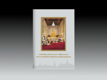 glossary-king-bhumibol-adulyadej-funeral-01