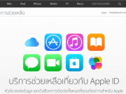 apple-id-recover-03