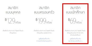 apple-music-student-price-69-baht-03