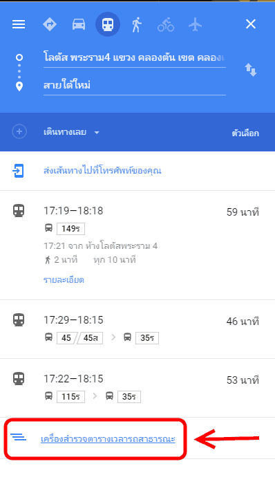 google-maps-bus-way-guide-04